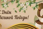 Подробнее: С Днем Великой Победы!!!!!