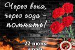 Подробнее: День Памяти и Скорби