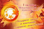 Подробнее: 1 октября Международный день пожилых людей