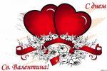 Подробнее: День Святого Валентина