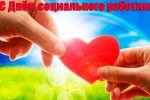 Подробнее: 8 июня - День социального работника!